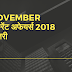 23 November current affairs in hindi 2018, current affairs in hindi question answer हिंदी करेंट अफेयर्स 2018 प्रश्नोत्तरी