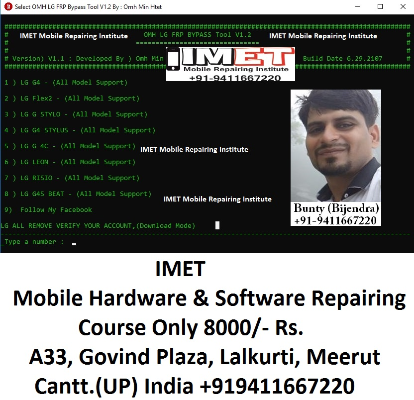 OHM LG FRP Bypass Tool V1 2 Download - IMET Mobile Repairing