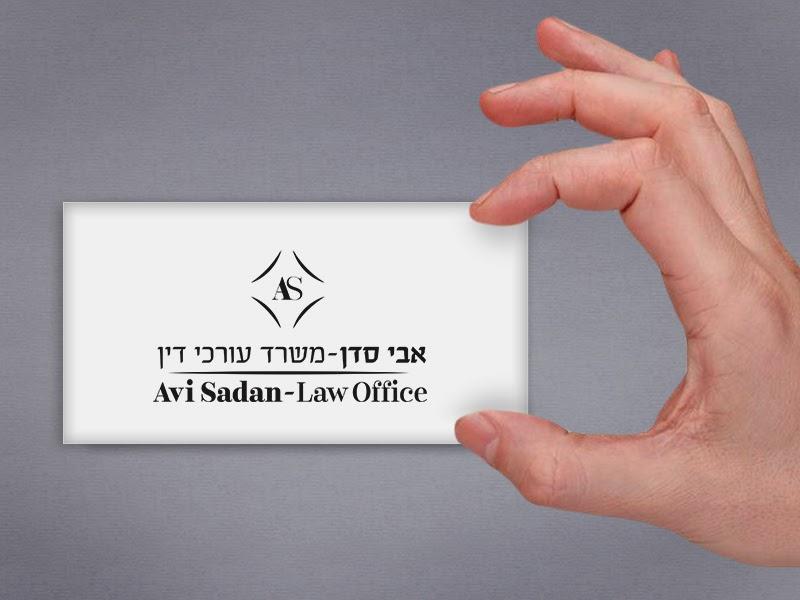 לוגו לעורך דין ומשרד עורכי דין