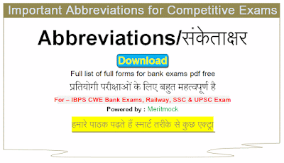 Abbreviations for Competitive Exams