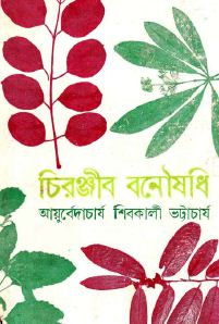 Ayurveda Books In Bengali Pdf