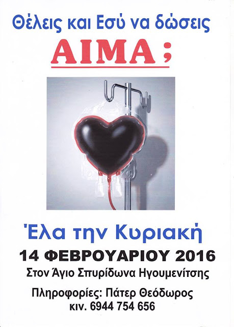 Ηγουμενίτσα: Εθελοντική αιμοδοσία ανήμερα του Αγίου Βαλεντίνου Δείξτε την αγάπη σας προσφέροντας λίγο από το αίμα σας