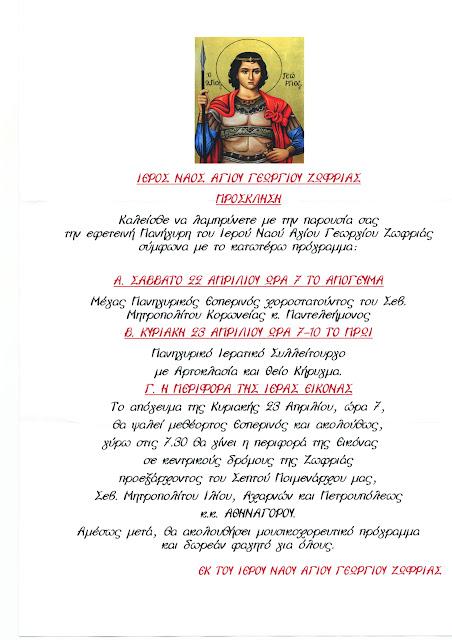 Πρόσκληση για τις Εορταστικές εκδηλώσεις