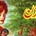 Tarzan Complete Novel Story In Urdu By Mazhar Kaleem M.A