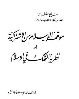 الكتاب نظرية التملك في الإسلام لمناع القطان