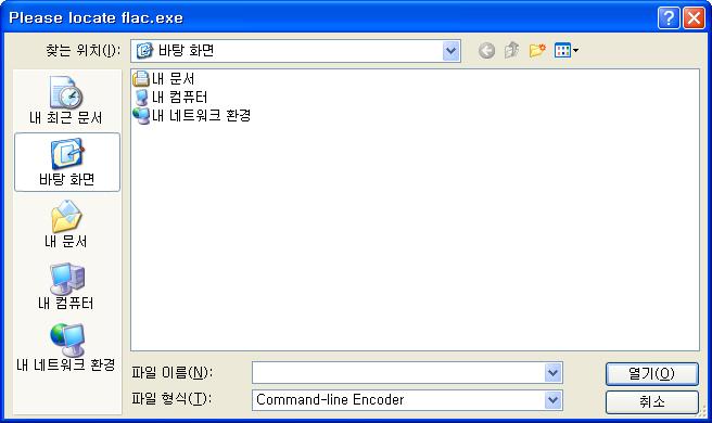 푸바 Foobar2000 사용법: 오디오 CD를 컴퓨터 파일로 추출(리핑, Ripping) 하는 방법