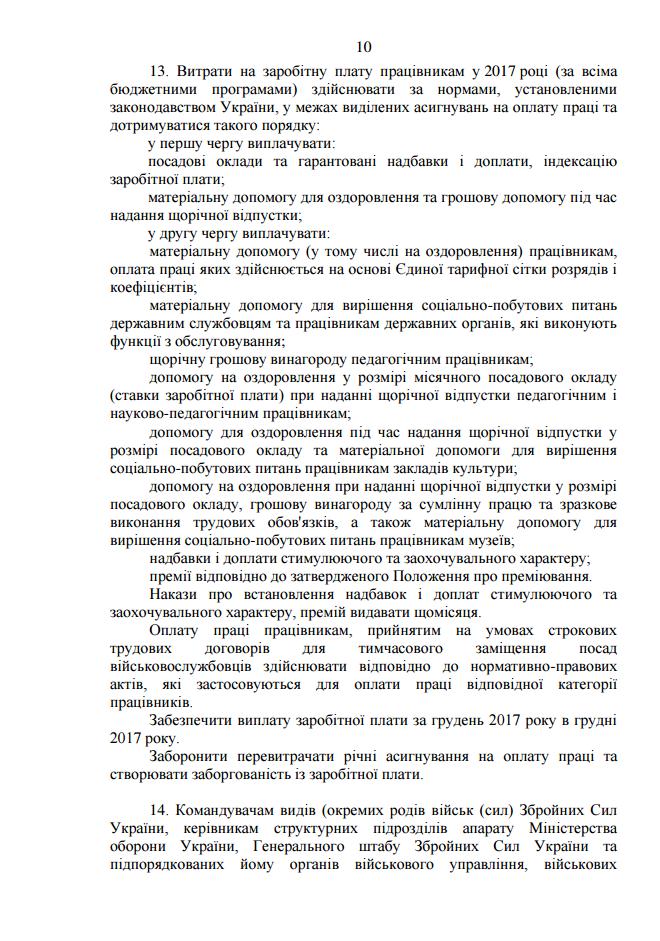 Наказ Міністерства оборони України № 88 від 09.02.2017 «Про бюджетну політику Міністерства оборони України на 2017 рік»