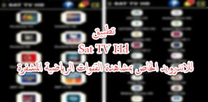 برنامج لمشاهدة القنوات الرياضية المشفرة بدون تقطيع Sat TV Hd للاندرويد
