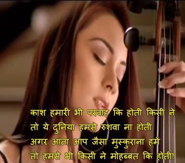 Kaash Hamari Bhi रोमांटिक शायरी - Romantic Shayari