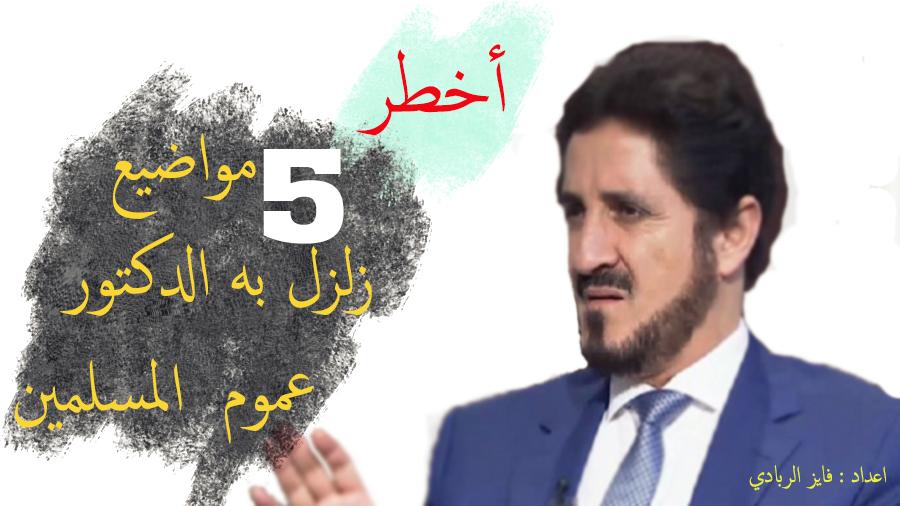 أخطر 5 مواضيع تكلم عنها الدكتور عدنان إبراهيم