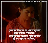 উল বোনার পাঁচালি,Wool Bonar Panchali,Wool Bonar Panchali lyrics,Wool Bonar Panchali bangla lyrics