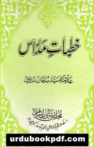 Khutbaat-e-Madaris