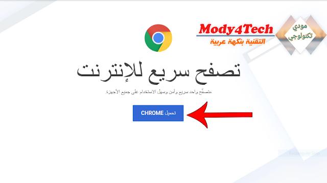 طريقة تحميل جوجل كروم بدون انترنت