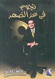 كتاب نجوم فى عز الظهر