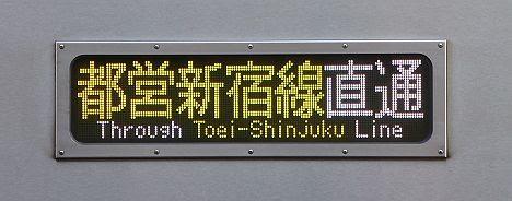 都営新宿線直通 9000系