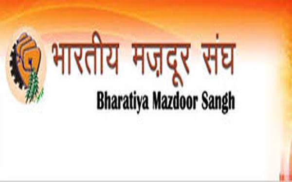 Bharatiya-Mazdoor-Sangh-Haryana