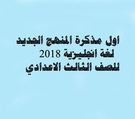 أول مذكرة للصف الثالث الإعدادى في اللغة الانجليزية المنهج الجديد 2018 اول 3 وحدات ورد