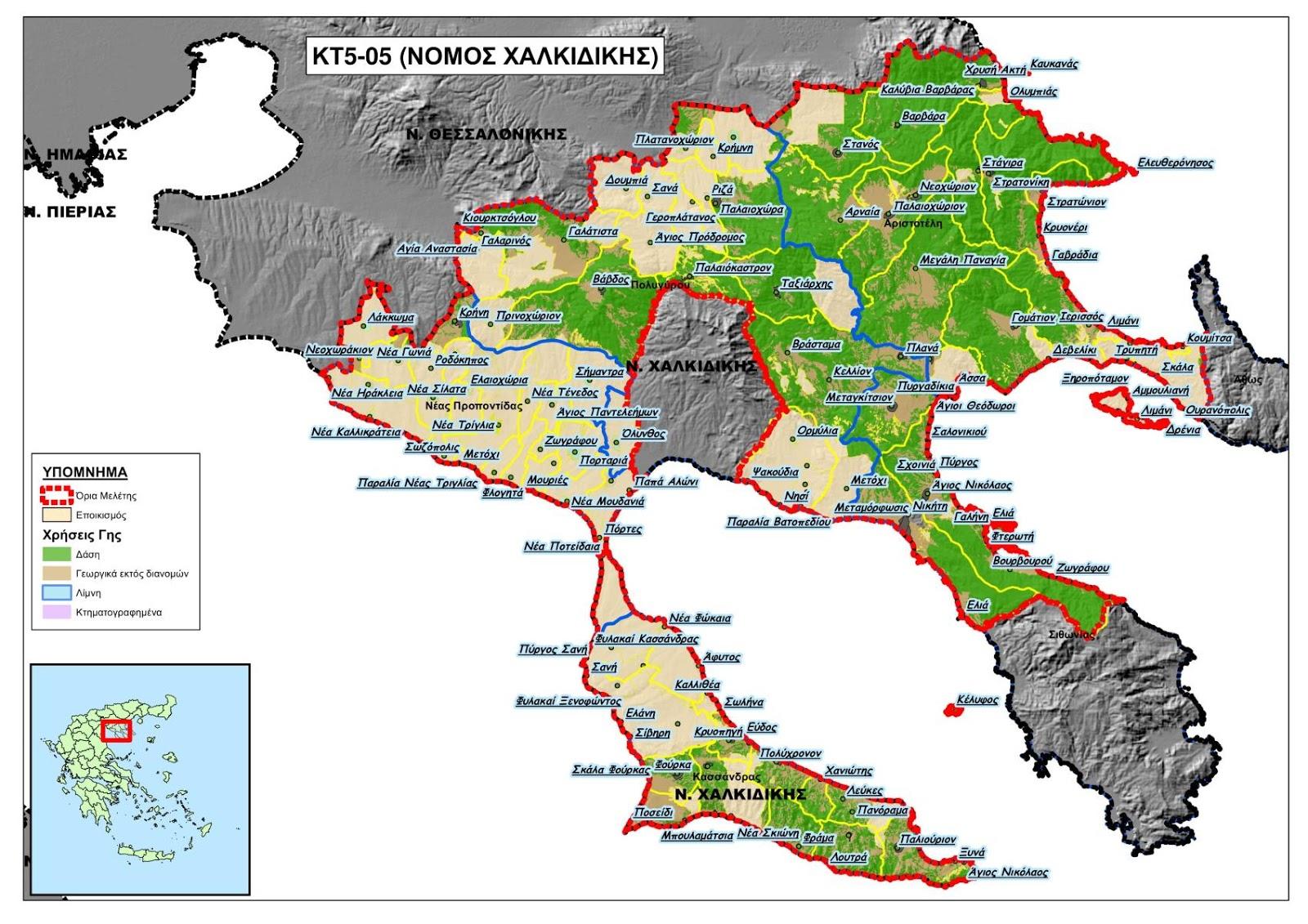 Ξεκινά σήμερα η κτηματογράφηση στην Περιφερειακή Ενότητα Χαλκιδικής