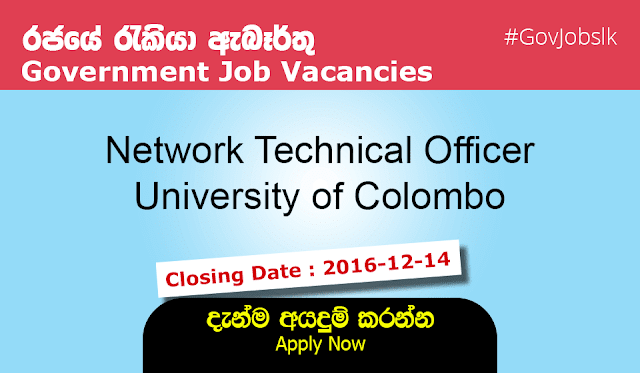 Sri Lankan Government Job Vacancies at University of Colombo for Network Technician