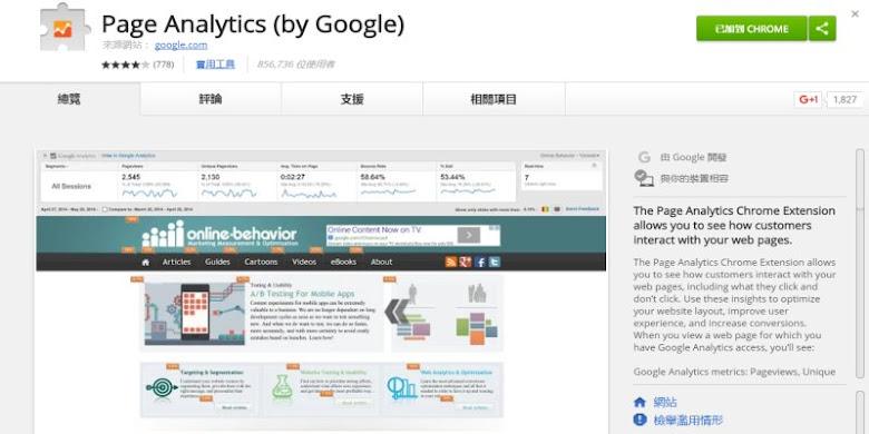 安裝這個 Chrome 外掛就能分析網站數據、優化版面配置,但很多數字你必須知道如何正確解讀﹍Page Analytics
