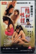 Erotic Agent (2003)
