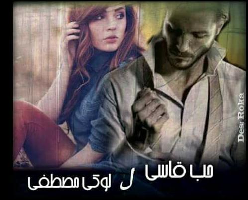 رواية حب قاسي - لوكي مصطفى