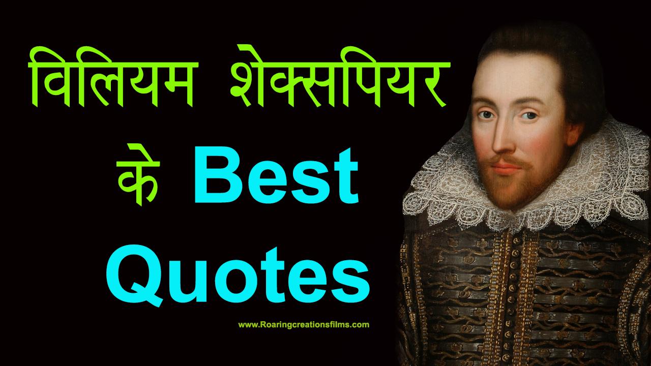 विलियम शेक्सपियर के Best Quotes -  Best Quotes of William Shakespeare in Hindi