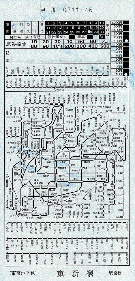 東京メトロ 地図式補充券38 東新宿駅(補充式)2016年