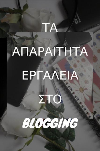 Τα απαραίτητα εργαλεία στο blogging