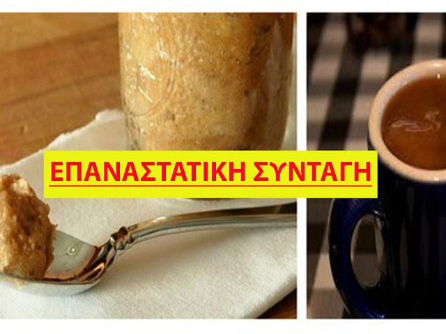 Αλλάξτε το μεταβολισμό σας με συνταγή από αγνά φυσικά υλικά.