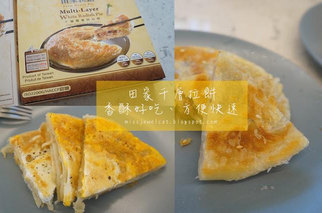 【團購美食推薦】田家千層拉餅-香酥好吃、方便快速,蘿蔔絲、紅豆口味蔥油餅抓餅