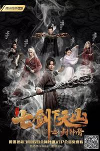 Thất Kiếm Hạ Thiên Sơn 2: Phong Thần Cốt  Seven Swords: Bone Of The Godmaker (2019)
