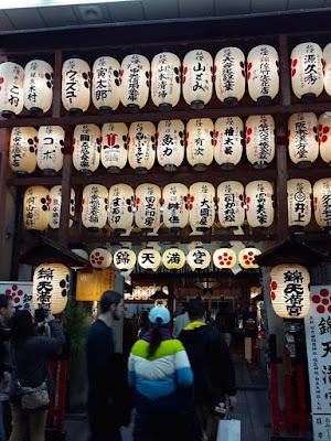 Teramachi Shrine at Kyoto Japan