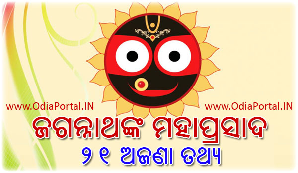 21 Interesting & Unknown Facts About Lord Jagannath Mahaprasad,pdf odia laxmi abadha nirmalya, ananda bazar bajar mahima