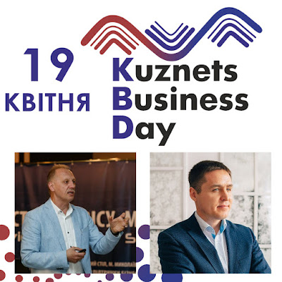Бізнес-форум Kuznets Business Day
