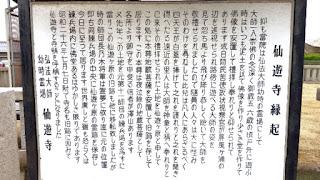 人文研究見聞録:弘法大師幼時霊場仙遊寺 [香川県]