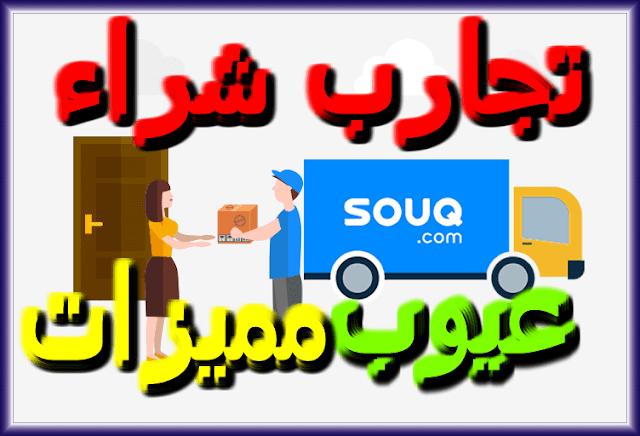تجربة الشراء من سوق كوم مصر -بريمو هندسة