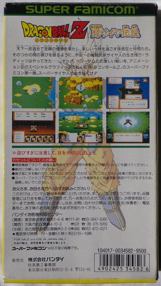 Dragon Ball Z: Super Saiya Densetsu - Caja detrás