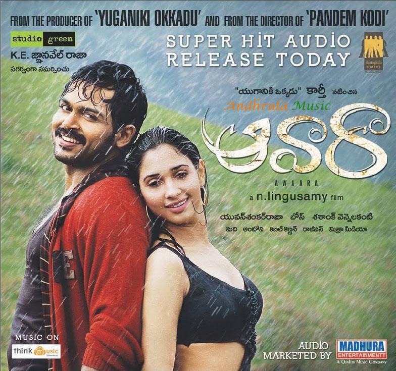 A Telugu Movies Mp3 Songs: A2Z Telugu Lyrics: Awara Telugu Movie Songs Lyrics