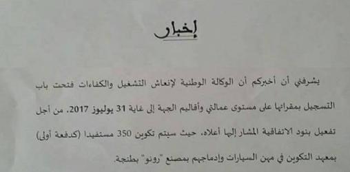 افتتاح التسجيل لتكوين 350 مستفيد (ة) غير حاصلين على البكالوريا للعمل بمصنع رونو طنجة