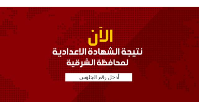 ظهرت الان نتيجة الشهادة الاعداديه محافظة الشرقيه الترم الاول 2016 -بوابة الشرقيه الالكترونيه