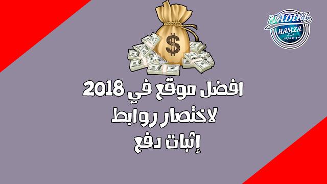 افضل موقع لاختصار الروابط لعام 2019 | أرباح عالية لكافة الدول العربية + إتبات دفع Yo4link