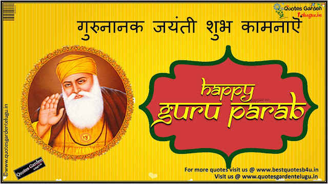 Happy Guru Parab Gurunanak Jayanthi greetings in Hindi