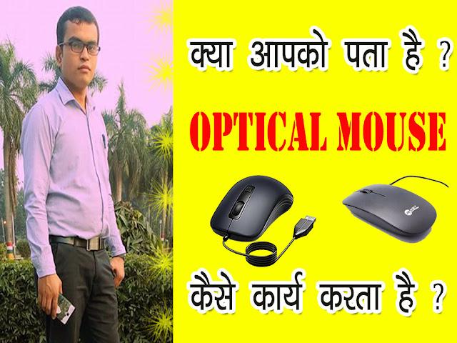 ऑप्टिकल माउस कैसे कार्य करता है ? पढ़े हिंदी में