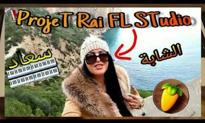 ProjeT❤Cheba Souad 2018★Avec HicheM SmaTi✔البروجي القنبلة للشابة سعاد و هشام سماتي ❤ علاش تولفني