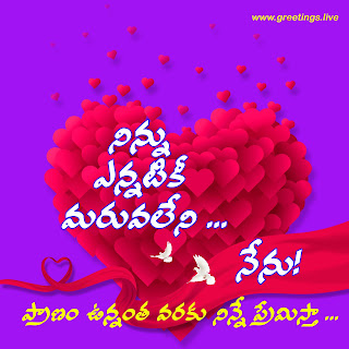 Telugu love proposal greetings image