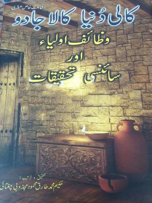 Kali Dunya Kala Jadu Wazaif in Urdu Pdf Book