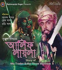 Alif Laila Series | EBOOK BANGLA71
