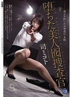 (Re-upload) SHKD-651 堕ちた美人囮捜査官 司ミ