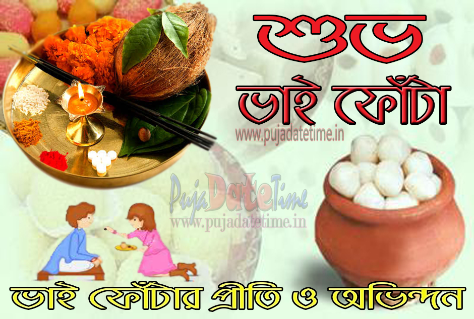 Bengali bhai phota wallpaper bhai fota wishes quotes greeting bhai phota wallpaper m4hsunfo